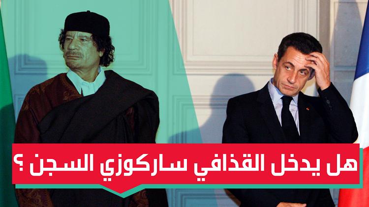 اعتقال ساركوزي بسبب القذافي