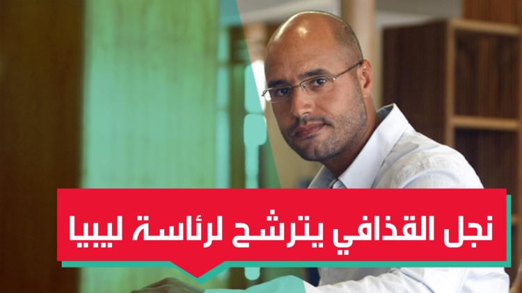 سيف الإسلام القذافي يترشح لرئاسة ليبيا