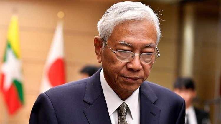 رئيس ميانمار يستقيل من منصبه