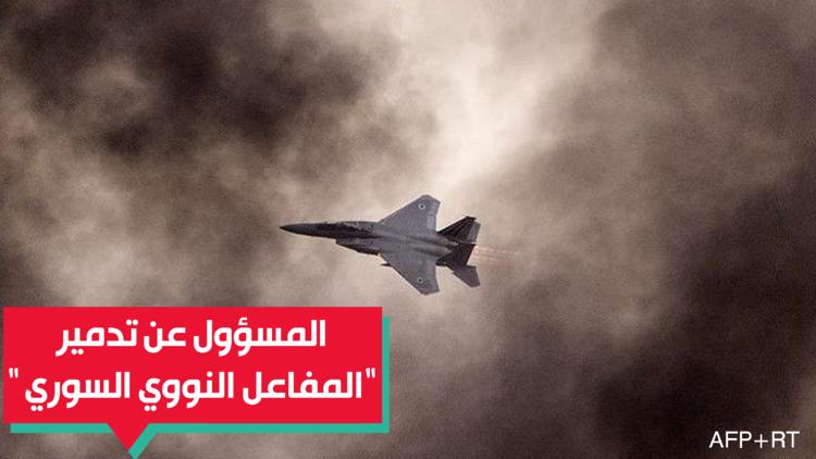 لأول مرة.. الإعلان عن مسؤولية الجهة التي دمرت المفاعل النووي السوري