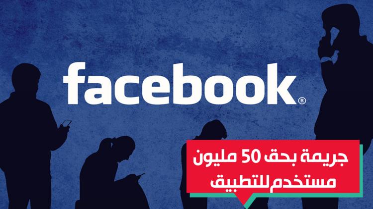ماذا قالت فيسبوك عن تسريب بيانات 50 مليون مستخدم؟