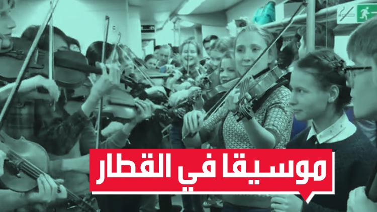 فرقة موسيقية من المراهقين في قطار