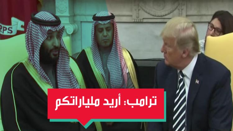 ترامب: السعودية ثرية جدا وستعطينا جزءا من ثروتها