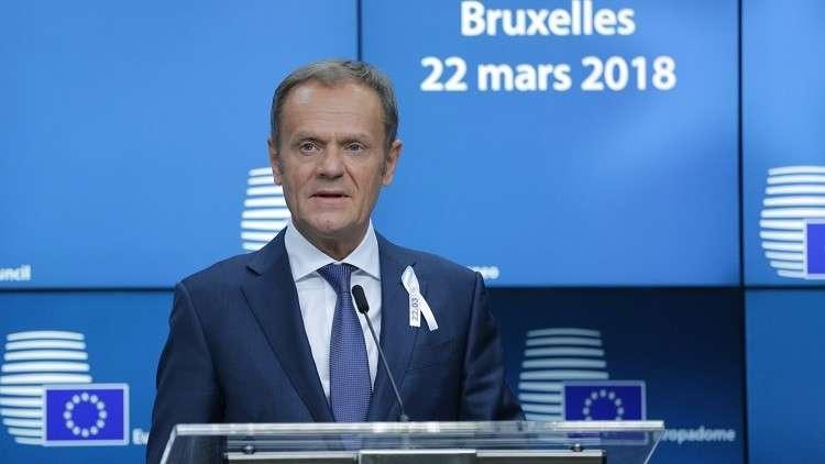 القمة الأوروبية تطالب
