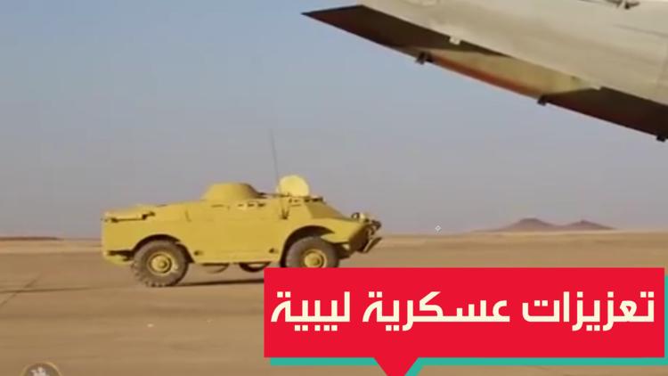 تعزيزات عسكرية ليبية في جنوب البلاد