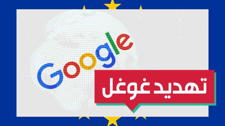 الاتحاد الأوروبي يهدد بتفكيك غوغل