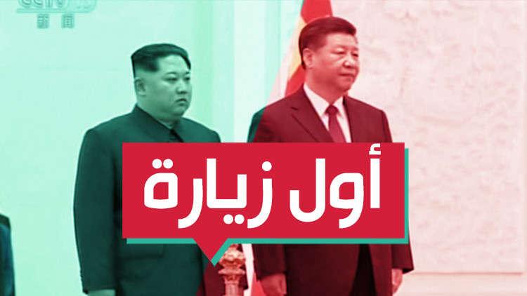ماذا كان يفعل زعيم كوريا الشمالية في الصين؟