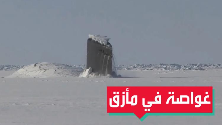 غواصة نووية أمريكية تعلق في الجليد
