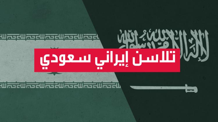 معركة نارية بين السعودية وإيران