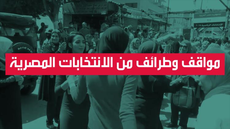 مواقف وطرائف الانتخابات المصرية