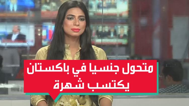 متحول جنسيا في باكستان يصبح مذيعا