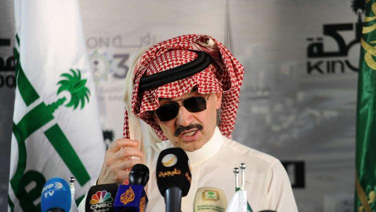 الوليد بن طلال يتنازل عن جزء من أرباحه بالمملكة القابضة