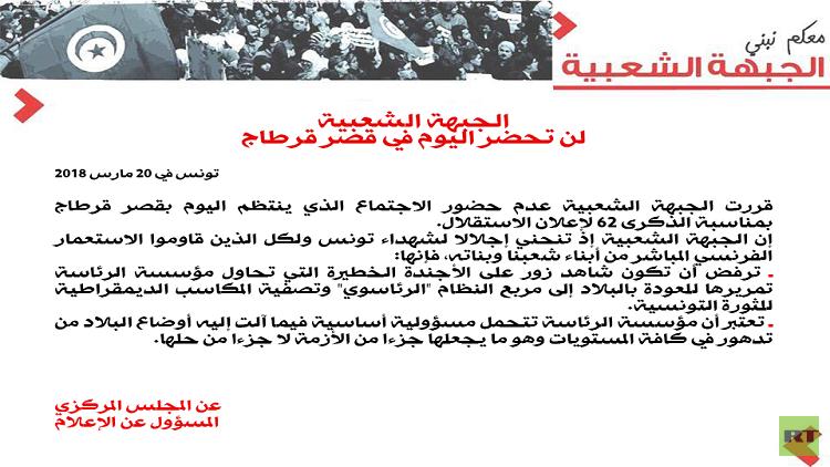 تونس تحتفل بالذكرى الـ62 لاستقلالها