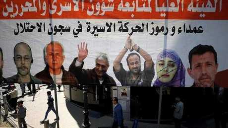 ملصق لعمداء الأسرى الفلسطينيين لدى إسرائيل