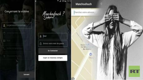 تطبيق للتبليغ عن التحرش الجنسي والاغتصاب في المغرب