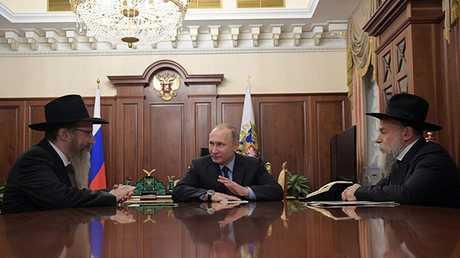 الرئيس فلاديمير بوتين في لقاء مع قادة الطائفة اليهودية في روسيا (أرشيف)