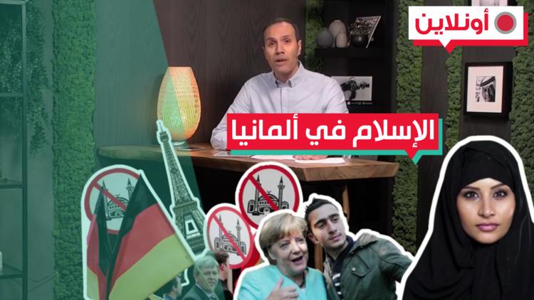 الإسلام في ألمانيا.. جدل حاد وحسّاس