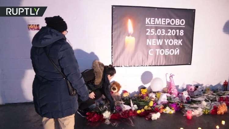 سكان نيويورك يحيون ذكرى ضحايا مأساة كيميروفو