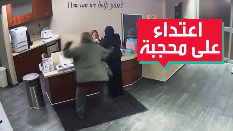 أمريكي يضرب شابة مسلمة بشكل مبرح
