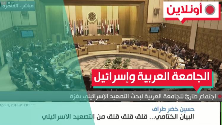 اجتماع طارئ للجامعة العربية لبحث مقتل متظاهرين في غزة بنيران إسرائيل في يوم الأرض