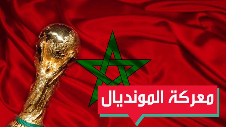 بسبب مونديال 2026.. اعتراض مغربي على الفيفا