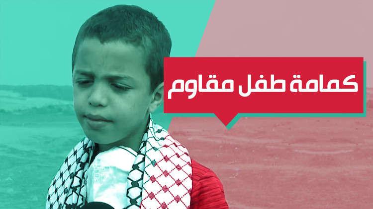 لابتكاره كمامة مقاومة للغاز.. طفل فلسطيني يتحول إلى رمز