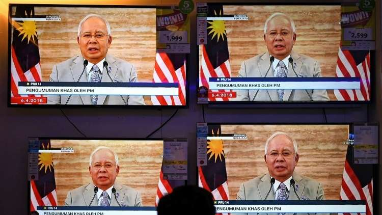 رئيس وزراء ماليزيا يعلن حل البرلمان
