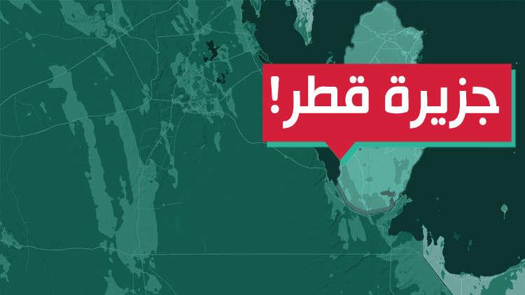 مشروع سعودي قد يحول قطر إلى جزيرة