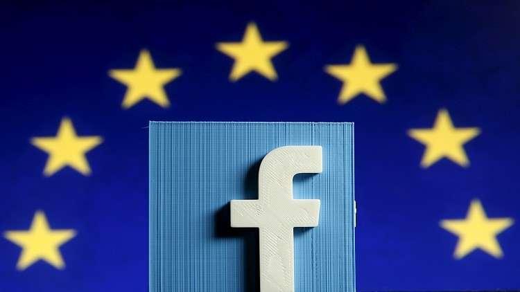 الاتحاد الأوروبي: 2.7 مليون مستخدم