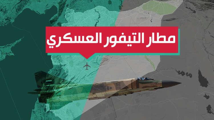 كل ما تريد معرفته عن مطار التيفور العسكري بسوريا