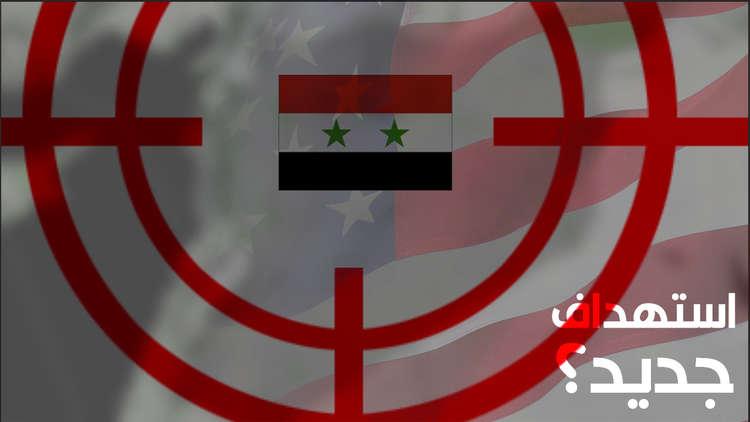 أهم الضربات الأمريكية في سوريا