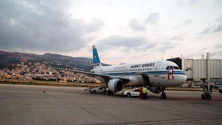 الكويت تعلق رحلات طيرانها إلى بيروت مع احتدام التوتر شرقي المتوسط