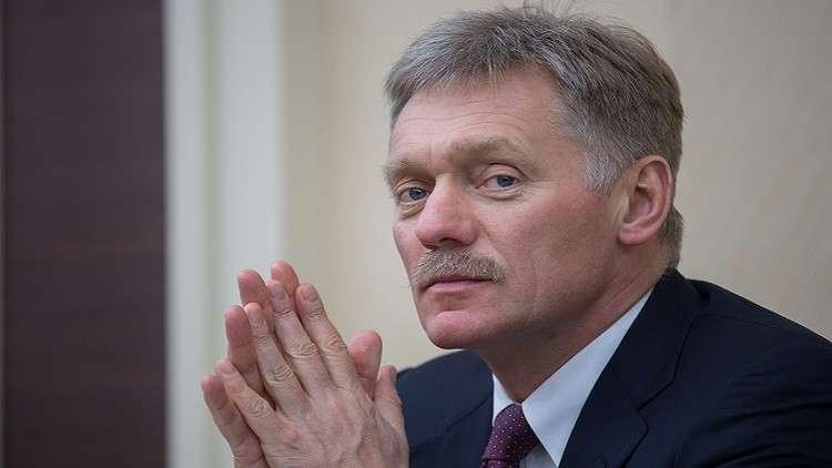 الكرملين: موسكو وواشنطن على اتصال مستمر لتجنب الصدام في سوريا