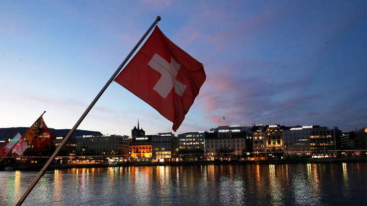 سويسرا تضررت من عقوبات الولايات المتحدة على روسيا