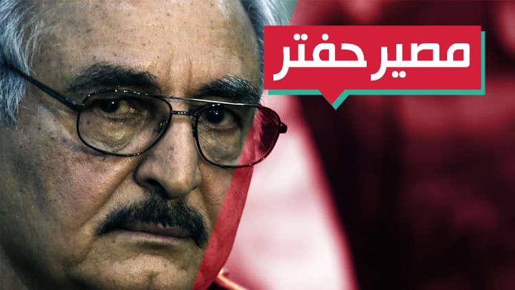 أين جنرال ليبيا خليفة حفتر؟