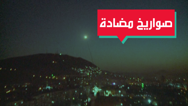 التصدي السوري  للهجوم الصاروخي على دمشق