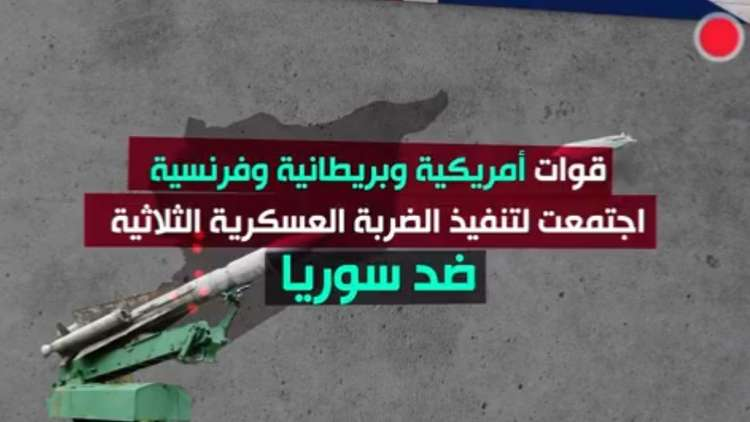أسلحة الضربة الثلاثية على سوريا