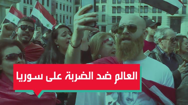 مظاهرات في مدن عالمية ضد الضربة الثلاثية