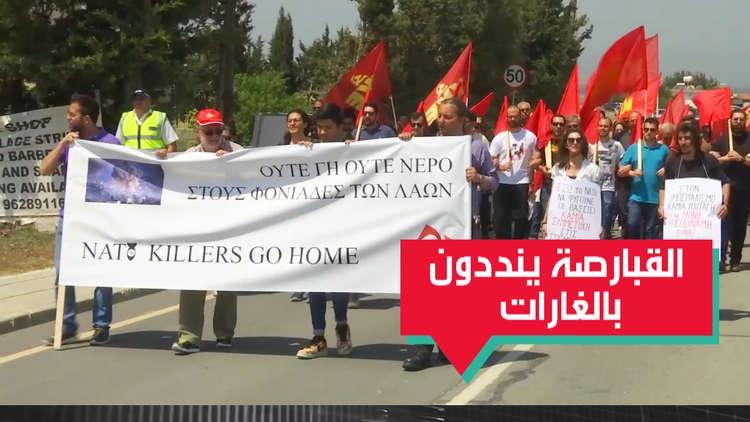 مظاهرات في قبرص تنادي بإغلاق القواعد البريطانية بسبب قصف سوريا