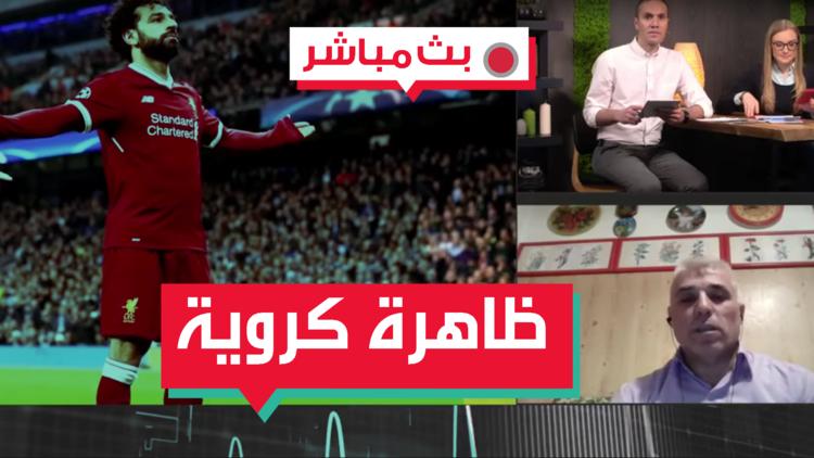 محمد صلاح.. رفضه الزمالك ليتربع على عرش البريميرليغ