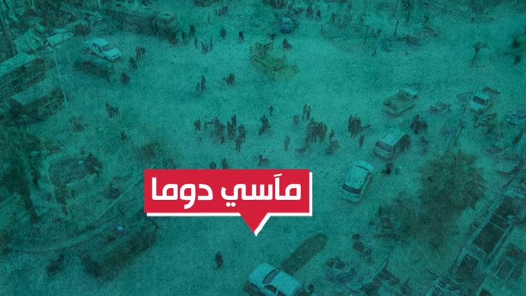 ماذا قال مدنيون عن الأحوال في دوما قبل دخول الجيش السوري إليها؟