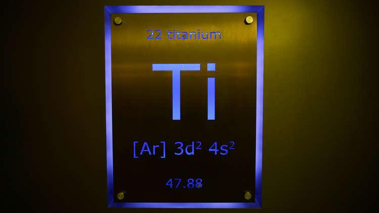 وزير روسي: لن نوقف توريد التيتانيوم إلى الولايات المتحدة