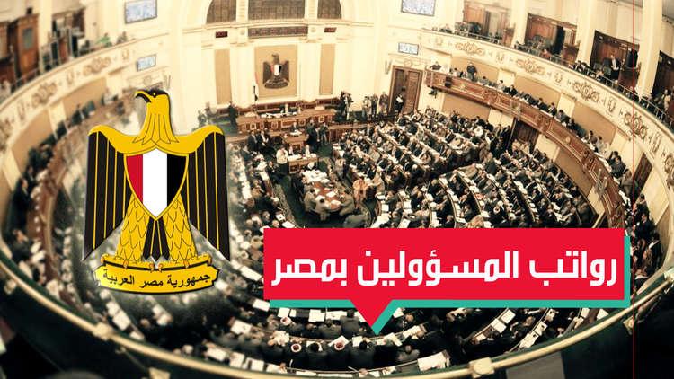 مصر..  انتقادات بسبب زيادة مرتبات