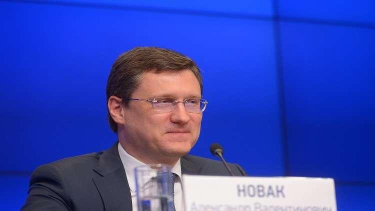 وزير الطاقة الروسي: 113% مستوى الالتزام باتفاق