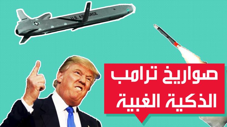 صواريخ ترامب الذكية سقطت دون أن تنفجر فماذا لو كانت غبية؟