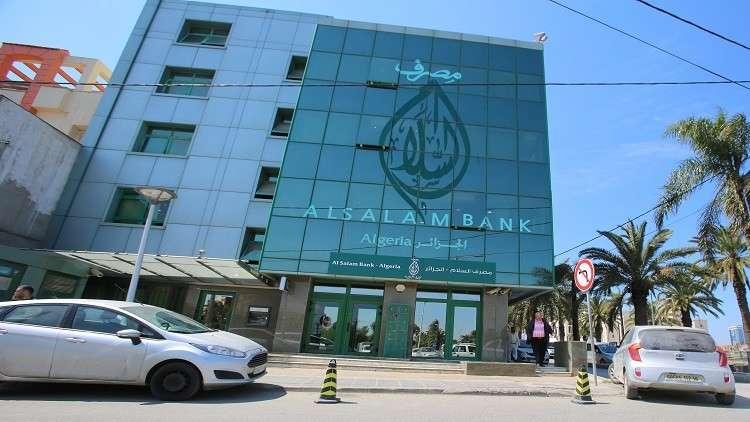 البنوك الإسلامية.. خطوة على طريق حل الأزمة الاقتصادية في الجزائر