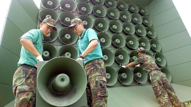 كوريا الجنوبية توقف عمل مكبرات الصوت على الحدود مع كوريا الشمالية!