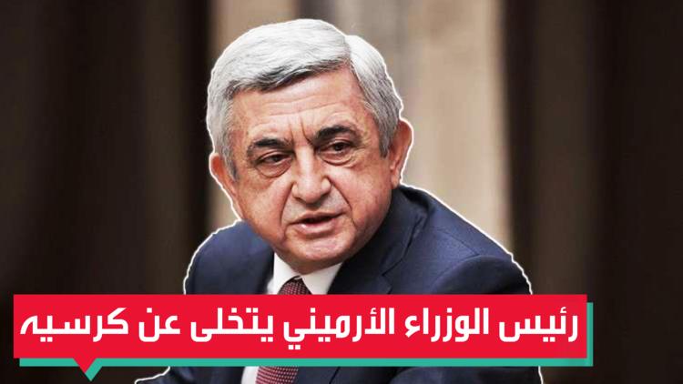 الاحتجاجات تطيح برئيس وزراء أرمينيا