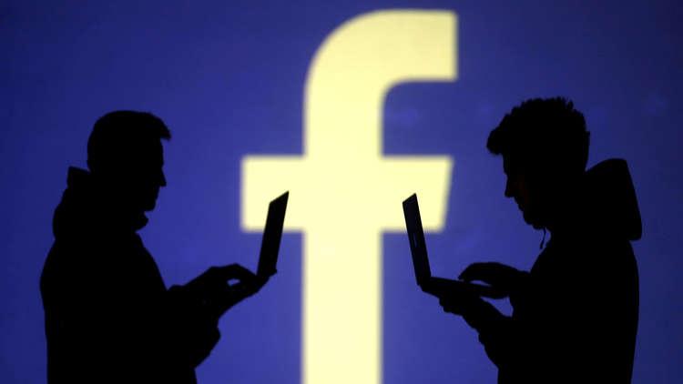 فيسبوك تُعرف معنى مصطلح