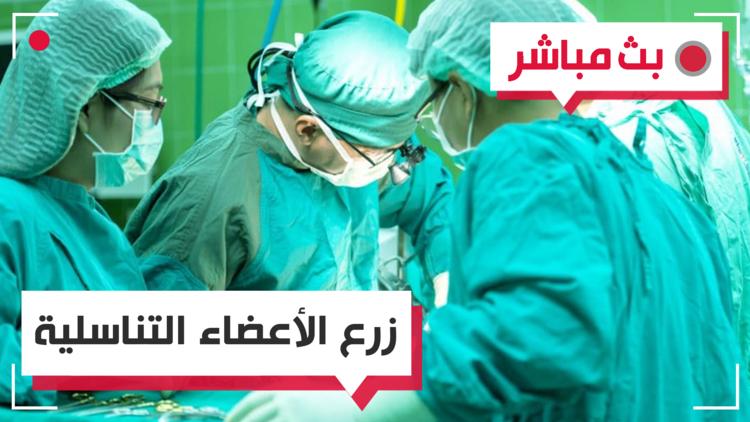 نجاح زراعة الأعضاء التناسلية Rt Arabic
